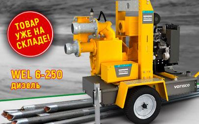 Дизельная мотопомпа Varisco WEL ECO 6-250 c иглофильтрами для водопонижения