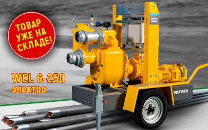 Электрическая мотопомпа Varisco WEL ECO 6-250 c иглофильтрами для водопонижения