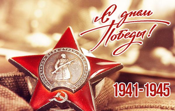 Поздравляем с Днем Победы! -Новости компании Евронасос